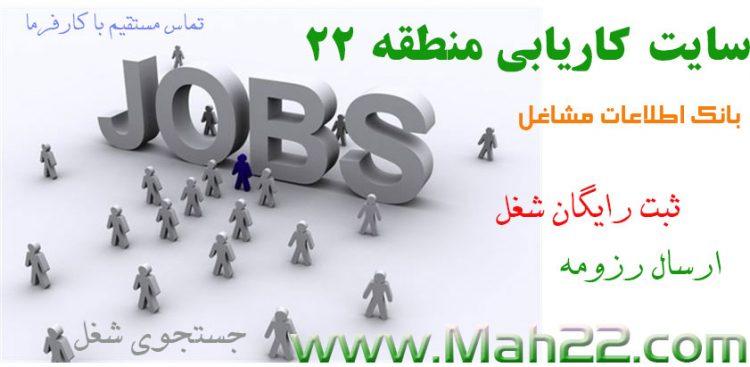 ارسال روزمه رایگان کاریابی در منطقه 22 تهران در www.Mah22.com