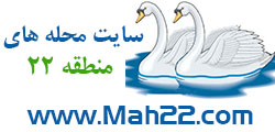 منطقه22_وب سایت محله های منطقه22 تهران