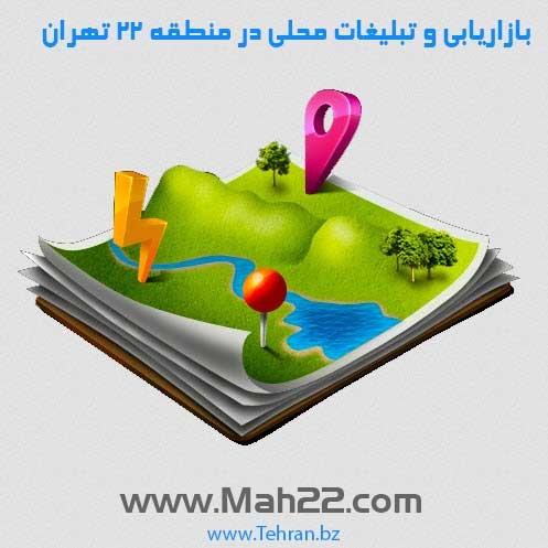 تبلیغات محلی در منطقه ۲۲ تهران باعث افزایش مشتری شما می شود. با روش نوین تبلیغات در منطقه ۲۲ در سایت محله های منطقه ۲۲ تهران آشنا شوید. تبلیغات تبلیغات محلی در منطقه ۲۲ با  www.Mah22.com