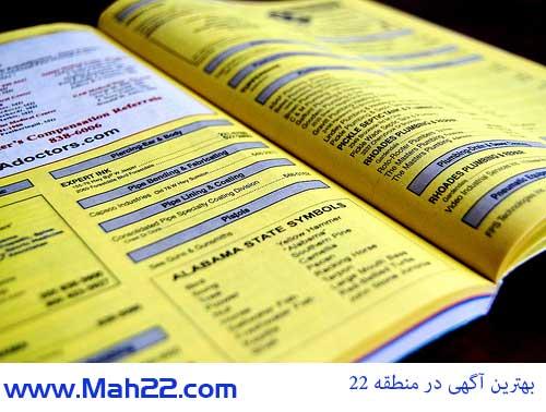 نیازمندی و تبلیغات محلی در وب سایت محله های منطقه 22 تهران www.Mah22.com