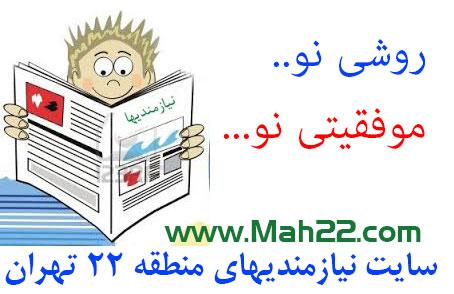 تبلیغ تدریس خصوصی تبلیغ تدریس خصوصی در منطقه 22 تهران  D9 86 DB 8C D8 A7 D8 B2 D9 85 D9 86 D8 AF DB 8C D9 87 D8 A7 DB 8C  D9 85 D9 86 D8 B7 D9 82 D9 87 22