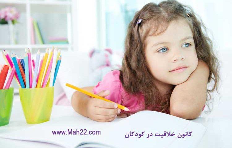 افتتاح کانون کودکان خلاق در گرمدره - منطقه ۲۲ تهران. خانه فرهنگ محله گرمدره این کانون را راه اندازی کرده است. گرمدره افتتاح کانون کودکان خلاق در گرمدره – منطقه ۲۲                                      750x480