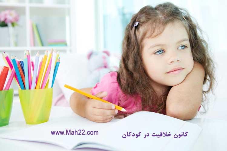 افتتاح کانون کودکان خلاق در گرمدره - منطقه ۲۲ تهران. خانه فرهنگ محله گرمدره این کانون را راه اندازی کرده است.