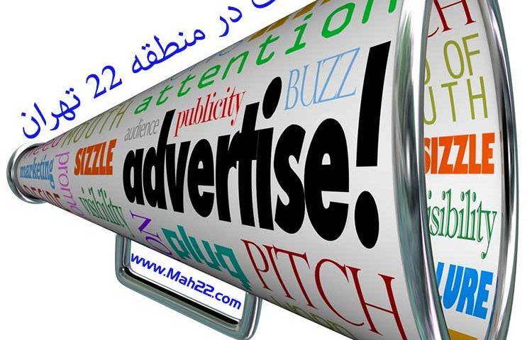 تبلیغات محلی در منطقه ۲۲ با www.Mah22.com یکی از امکانات ویژه برای صاحبان کسب و کار در منطقه ۲۲ تهران می باشد.