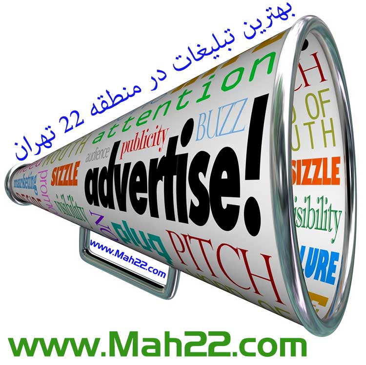 تبلیغات محلی در منطقه ۲۲ با www.Mah22.com یکی از امکانات ویژه برای صاحبان کسب و کار در منطقه ۲۲ تهران می باشد. تبلیغات تبلیغات محلی در منطقه ۲۲ با  www.Mah22.com                                             22