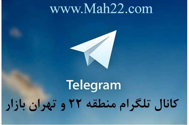 کانال تلگرام منطقه ۲۲ و تهران بازار یعنی ارتباطی نزدیک تر صاحبان کسب و کار برای تبلیغات و آگهی در وب سایت محله های منطقه ۲۲
