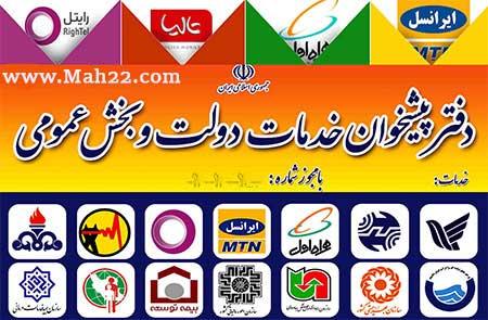 دفتر پیشخوان دولت در منطقه ۲۲ تهران خدمات متنوعی در زمینه امور مشترکین موبایل، پست، پرداخت عوارض و انواع خدمات ثبت احول ارائه می نماید.