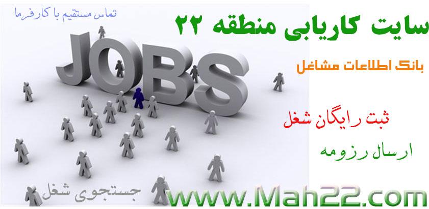سایت کاریابی و استخدام در منطقه ۲۲ تهران با ارائه خدمات رایگان ثبت رزومه و جستجوی شغل و کار مورد علاقه خود
