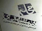 مشکلات هفته نامه همشهری محله در وب سایت  www.Mah22.com همشهری محله همشهری محله در منطقه ۲۲ تهران mahalleh