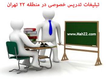 تبلیغ تدریس خصوصی در منطقه 22 تهران برای کلیه اشخاص حقیقی و حقوقی که بصورت انفرادی یا در قالب موسسات آموزشی به تدریس خصوصی اقدام می نمایند. تبلیغ معلم خصوصی زن و مرد  تبلیغ تدریس خصوصی تبلیغ تدریس خصوصی در منطقه 22 تهران