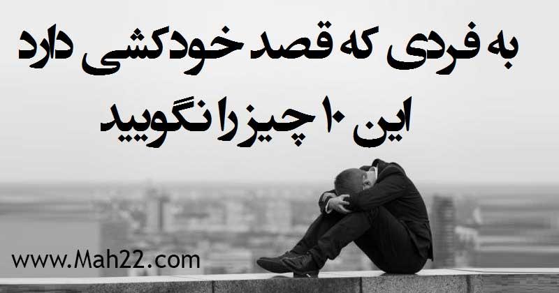 خودکشی مرد جوان در ایستگاه مترو دانشگاه شریف . نقش جامعه و نقش حکومت در این بین چیست؟