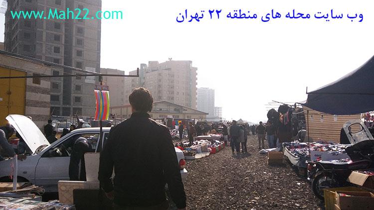 جمعه بازار بازاری در منطقه 22 تهران برای خرید و فروش انواع محصولات و کالا برای تمامی محله های منطقه 22 تهران
