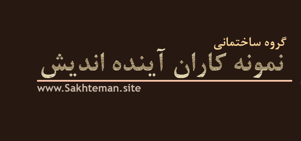 اجرای پروژه های ساختمانی و تاسیسات آب، برق و گاز ساختمان در منطقه 22 تهران توسط گروه ساختمانی نمونه کاران آینده اندیش تاسیسات اجرای پروژه های ساختمانی و تاسیسات ساختمان در منطقه 22 تهران                1024x480
