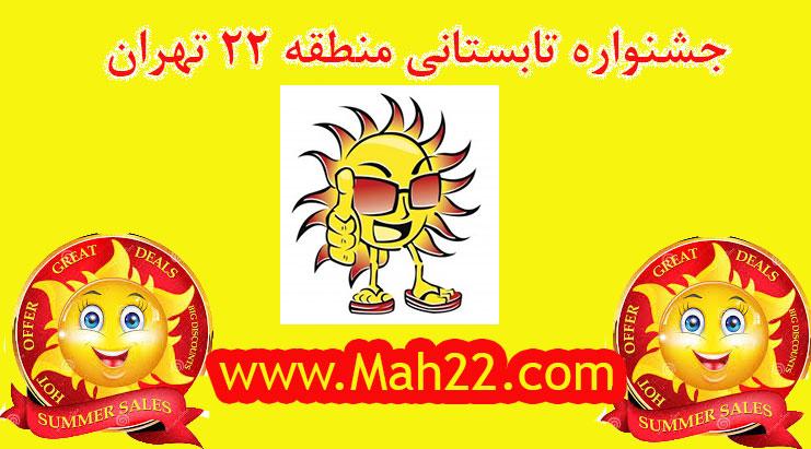 یک پیشنهاد داغ در جشنواره تابستانی منطقه 22 تهران برای آگهی، تبلیغات اینترنتی و جذب مشتری جدید با پیشنهاد ویژه تبلیغات محلی در محله های منطقه 22 تهران جشنواره تابستانی یک پیشنهاد داغ در جشنواره تابستانی منطقه 22 تهران