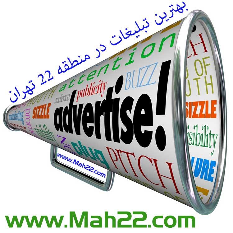 تبلیغات محلی در منطقه ۲۲ با www.Mah22.com یکی از امکانات ویژه برای صاحبان کسب و کار در منطقه ۲۲ تهران می باشد. نیازمندیهای محلی نیازمندیهای محلی در تمام محله های منطقه ۲۲ تهران                                             22