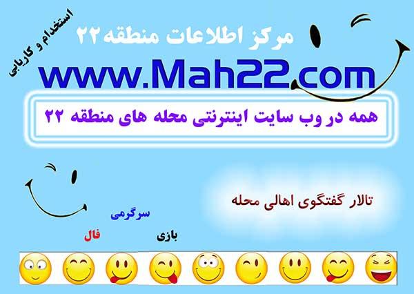سرگرمی و تفریح در منطقه ۲۲ تهران با انواع سرگرمی های مدرن و به روز در منطقه ۲۲ قطب گردشگری تهران