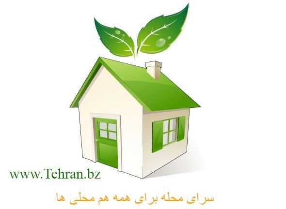 نشانی سرای محله های منطقه ۲۲ تهران برای دسترسی به نزدیک ترین سرای محله در محله شما در سایت www.Mah22.com