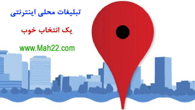 بهترین روش تبلیغات در منطقه ۲۲، تهران و ایران برای جذب مشتری جدید و افزایش رتبه سایت در نتایج جستجوی گوگل برای کلیه کسب و کارها، هر نوع سرویس و محصول آگهی محلی آگهی محلی اینترنتی در تمامی محله های منطقه 22 تهران