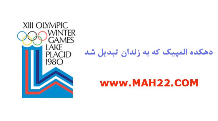 دهکده المپیکی که به زندان تبدیل شد. البته نه محله دهکده المپیک تهران، بلکه دهکده المپیک آمریکا