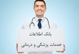 مراکز بهداشتی و درمانی در منطقه 22 تهران. آیا در جستجوی بیمارستان های منطقه 22 هستید؟ شاید آزمایشگاه یا داروخانه در منطقه 22 و یا مطب پزشک در منطقه 22 تهران مراکز بهداشتی و درمانی تبلیغات پزشکی مطنقه 22 تجهیزات پزشکی اخبار پزشکی بهداشت و درمان مراکز بهداشتی و درمانی در منطقه 22 تهران                                                                             300x206