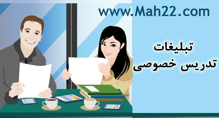 تبلیغ تدریس خصوصی در منطقه 22 تهران برای کلیه اشخاص حقیقی و حقوقی که بصورت انفرادی یا در قالب موسسات آموزشی به تدریس خصوصی اقدام می نمایند. تبلیغ معلم خصوصی زن و مرد