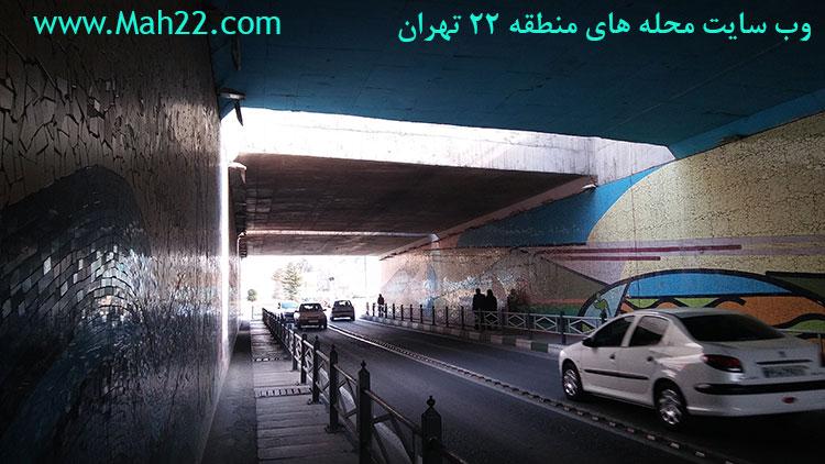 پل زیرگذر میدان شهید فولادوند -قبل از جمعه بازار بازاری در منطقه 22 تهران جمعه بازار جمعه بازار بازاری در منطقه 22 تهران