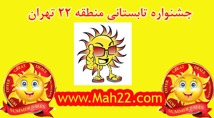 یک پیشنهاد داغ در جشنواره تابستانی منطقه 22 تهران برای آگهی، تبلیغات اینترنتی و جذب مشتری جدید با پیشنهاد ویژه تبلیغات محلی در محله های منطقه 22 تهران