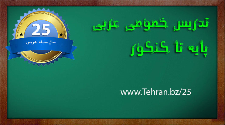 تدریس خصوصی زبان عربی از پایه تا کنکور با 25 سال سابقه تدریس عربی در تمام محله های منطقه 22 و سراسر تهران