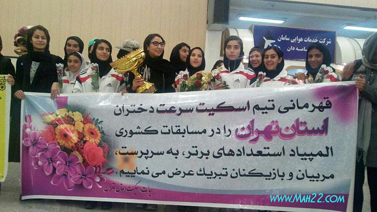 قهرمانی تیم اسکیت سرعت دختران تهران در مسابقات کشوری المپیاد استعدادهای برتر رها احمدیان اسکیت سرعت رها احمدیان و نهایت سرعت