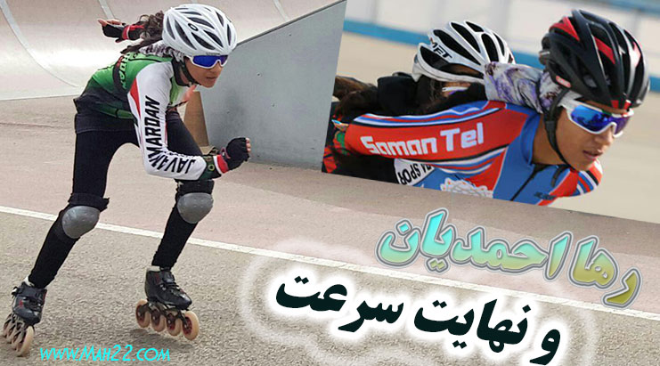 به افتخار هم محلی ما رها احمدیان قهرمان اسکیت سرعت کشور رها احمدیان اسکیت سرعت رها احمدیان و نهایت سرعت