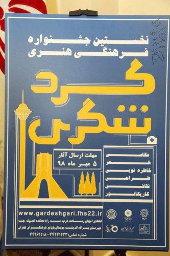 جشنواره نخستین جشنواره  فرهنگی،هنری، گردشگری در منطقه 22 تهران                          22
